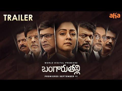 Bangaru Thalli Trailer | Jyotika | Suriya | JJ Fredrick | Govind Vasantha | Premieres Sept 11