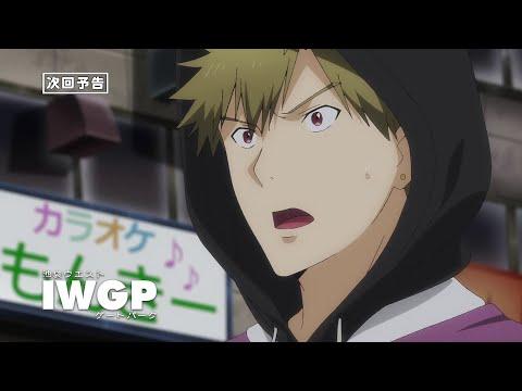 TVアニメ「池袋ウエストゲートパーク」 第十二話 WEB予告