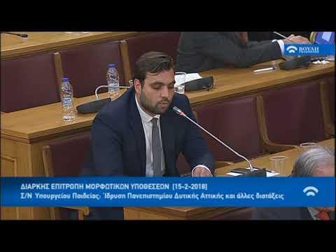 Α. Μεγαλομύστακας/Επιτροπή,Βουλή/15-2-2018