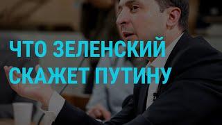 Рекорд Зеленского ГЛАВНОЕ