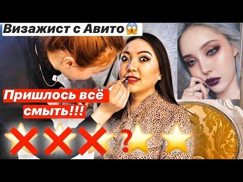 «Извините, макияж не получился🤷♀️!» ВИЗАЖИСТ с Авито меня УЗНАЛ😱|NikyMacAleen