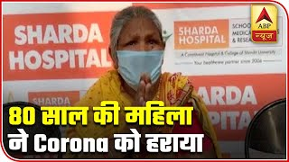 Greater Noida: 80-year-old beats Coronavirus - ABPNEWSTV