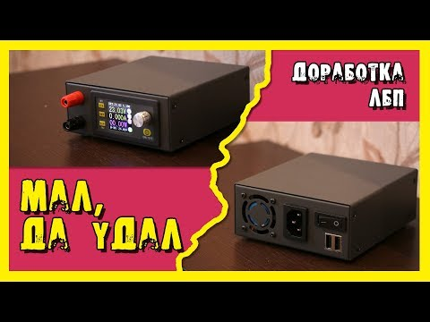 ✔️Доработка лабораторного блока питания на основе модуля DPS5005. photo