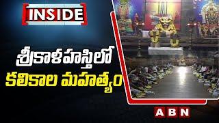 శ్రీకాళహస్తిలో కలికాల మహత్యం   What Is the Secret Behind Srikalasti Pooja Illegal Business   Inside - ABNTELUGUTV