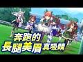 奔跑的長腿妹子才是王道!《賽馬娘》極速登上日本手遊雙榜第一!_電玩宅速配20210308