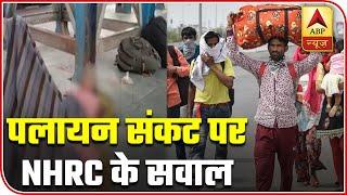NHRC sends notice to Bihar, Gujarat on plight of migrants - ABPNEWSTV