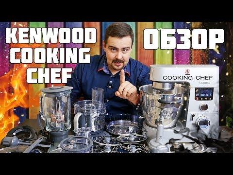 Знакомство с Kenwood Cooking Chef (новинка 2017). Комплектация KCC9060S