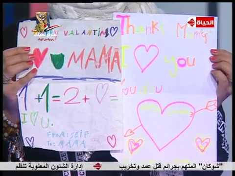 الدين والحياة - أبناء دعاء عامر يفاجئونها برسالة شكر وعرفان بالجميل