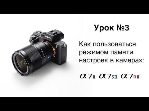 Альфа Мастерство | Урок 3 | Режим памяти настроек в камерах Alpha 7M2, 7SM2 и 7RM2