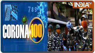 कोरोना की 100 ख़बरें   Corona 100   July 7, 2020 (IndiaTV) - INDIATV