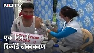 Covid-19 Vaccine: एक दिन में 85 लाख से ज्यादा टीके दिए गए - NDTVINDIA