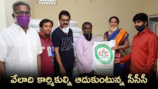 #CCC Is Saving Thousands Of Workers - Telugu Film News | Latest Tollywood News | TFPC - TFPC