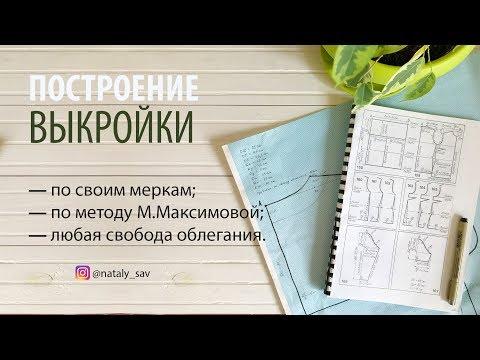 СТРОЮ ВЫКРОЙКУ ДЛЯ ВЯЗАНИЯ ПО МЕТОДУ М.МАКСИМОВОЙ // Спинка и полочка