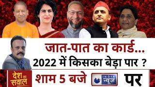 UP ELECTION 2022 : चुनाव के कारण UP में सियासी हलचल, जात - पात का कार्ड... 2022 में किसका बेड़ा पार? - ITVNEWSINDIA