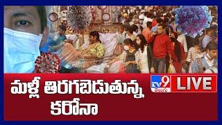 మళ్లీ తిరగబెడుతున్న కరోనా LIVE || Coronavirus - TV9 Digital - TV9