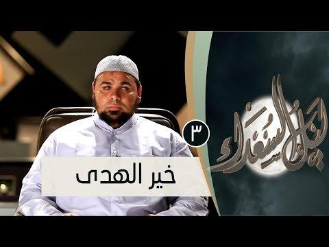خير الهدى |ح3 | ليل السعداء | الشيخ عبد الله كامل