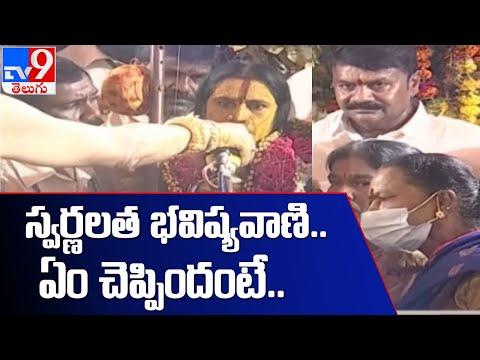 Ek Number News : రంగం... భవిష్యవాణి.. ఏమన్నదో సూడుర్రి - TV9