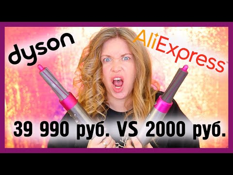 СРАВНЕНИЕ: DYSON за 39 990руб ПРОТИВ ALIEXPRESS ЗА 2000 руб! photo