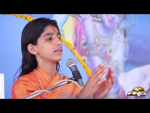Bhagwat Katha(चौथा  दिन) Part-2 | बाल संत बांकेबिहारी जी | Guru Kripa Aashram,Nettaara Jodhpur