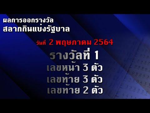 รางวัลที่ 1 /เลขท้าย 2 ตัว/ เลขท้าย 3 ตัว/ เลขหน้า 3 ตัว - สลากกินแบ่งรัฐบาล 2 พฤษภาคม 2564