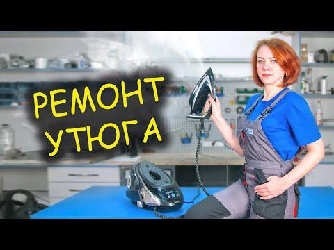 Ремонт утюга Tefal с парогенератором photo