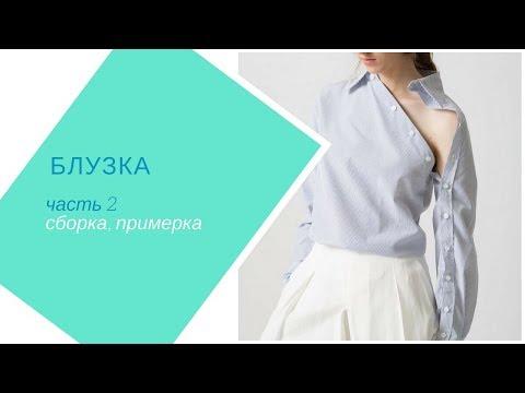 #блузка #рубашка блузка с асимметричной застежкой. часть 2 (окончание и примерка)