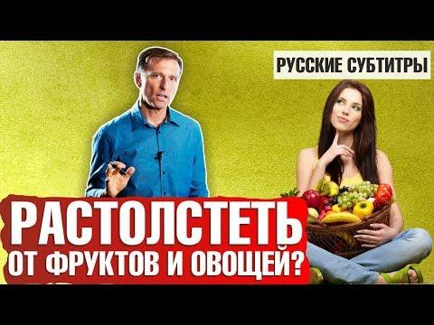 Можно ли РАСТОЛСТЕТЬ от ФРУКТОВ и ОВОЩЕЙ? (русские субтитры) photo