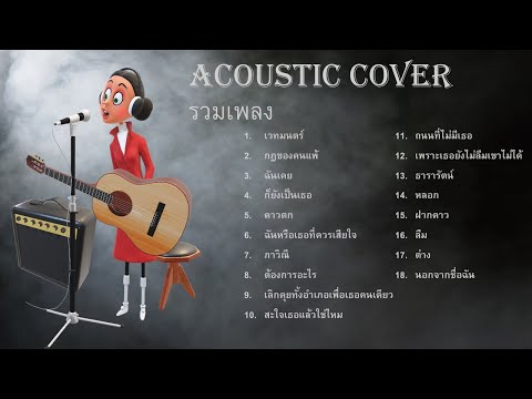 Hits-Acoustic-Songs-รวมเพลงเพร