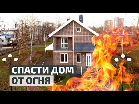 Негорючие и пожаробезопасные стройматериалы — в чем разница? Строим безопасный дом // FORUMHOUSE