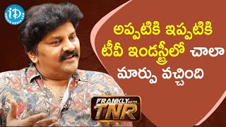 Actor Sameer About Television Industry | Frankly With TNR | iDream Telugu Movies - IDREAMMOVIES