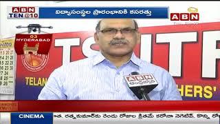 Hyderabad: Arrangements For Schools Reopen    ABN Telugu - ABNTELUGUTV