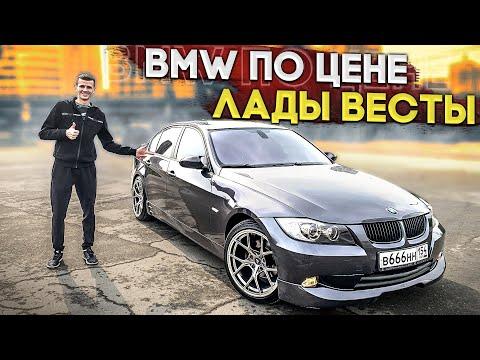 BMW E 90 ИЛИ ЛАДА ВЕСТА?