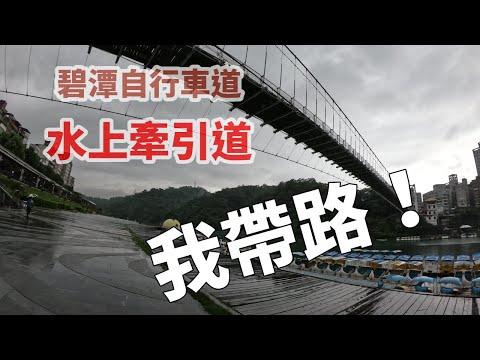 碧潭自行車道-水上牽引道