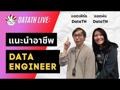 แนะนำอาชีพ-Data-Engineer-คือใค