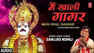 Main Khali Gaagar I SANJJIO KOLI I Gangaram Bhajan I Full Audio Song - TSERIESBHAKTI