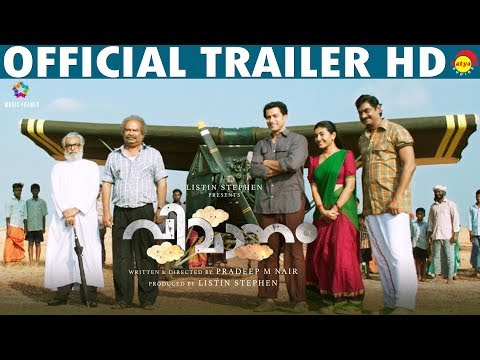 Vimaanam Official Trailer | Malayalam Movie