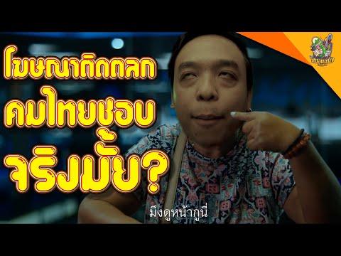โฆษณาติดตลกคนไทยชอบจริงหรือ-[-