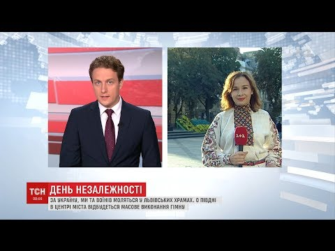 У Львові святкувати День Незалежності почали із молитви за Україну