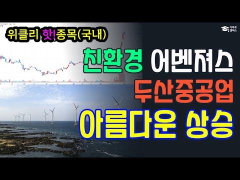 💎위클리핫!종목(국내)-친환경 어벤져스, 두산중공업
