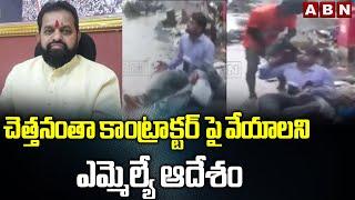 చెత్తనంతా కాంట్రాక్టర్ పై చేయాలని ఎమ్మెల్యే ఆదేశం |  MLA Dilip Lande | ABN Telugu - ABNTELUGUTV