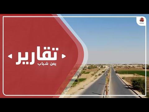 مأرب الصحراوية في طريقها إلى التقدم الحضري والتنموي