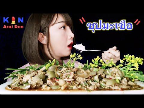 ซุปมะเขือ-Ep.54-กิน-อะไร-ด