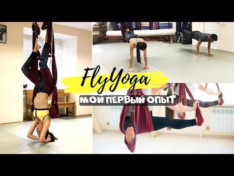 Fly-йога. Мой первый опыт.