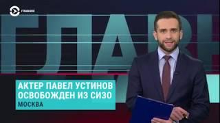 Освобождение Павла Устинова