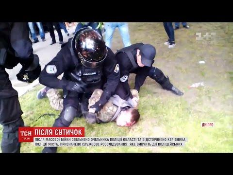 Міністр МВС різко відреагував на бездіяльність поліції під час бійок 9 травня