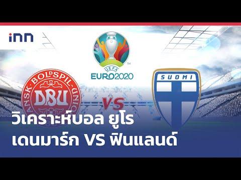 วิเคราะห์บอล ยูโร  : เดนมาร์ก เฮประเดิมชัย, รัสเซีย ยันเจ๊าได้