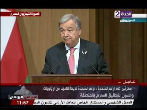 عين على البرلمان - كلمة سكرتيرعام الأمم المتحدة أنطونيو جوتيريس أمام القمة العربية