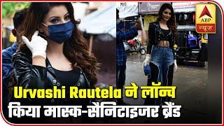 Actress Urvashi Rautela launches new mask brand in Mumbai - ABPNEWSTV