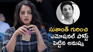 Anuhka Shetty Emotional Post On Sushant Singh Rajput - Telugu Film News | Latest Tollywood News - TFPC