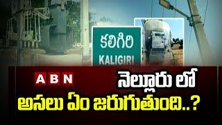 Officials Useing Illegal Power Supply in Illegal Lay Outs | Nellore | ABN Telugu - ABNTELUGUTV